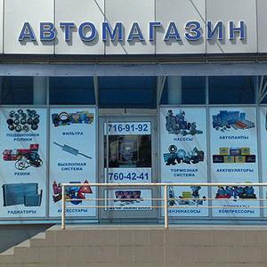 Автомагазины Шаркана