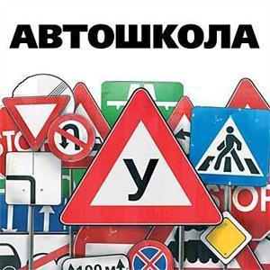 Автошколы Шаркана