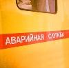 Аварийные службы в Шаркане