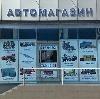 Автомагазины в Шаркане