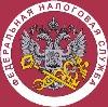 Налоговые инспекции, службы в Шаркане