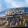 Зоопарки в Шаркане