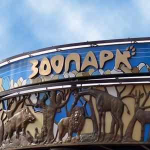 Зоопарки Шаркана